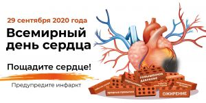 Heart Day2020 1